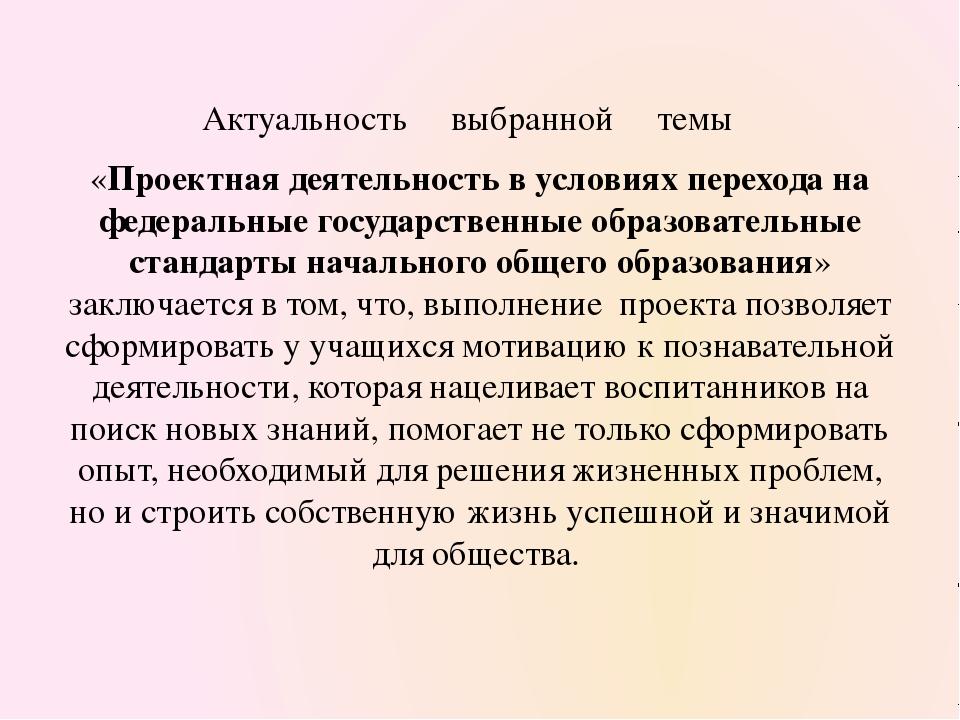 Актуальность выбранной темы «Проектная деятельность в условиях перехода на ф...