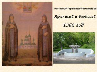 Основатели Череповецкого монастыря Афанасий и Феодосий 1362 год