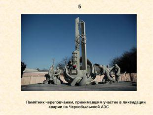 5 Памятник череповчанам, принимавшим участие в ликвидации аварии на Чернобыль