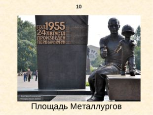 10 Площадь Металлургов