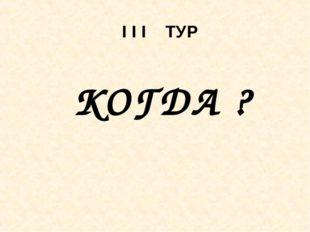 I I I ТУР КОГДА ?