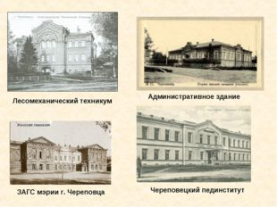 Лесомеханический техникум ЗАГС мэрии г. Череповца Женская гимназия Череповецк