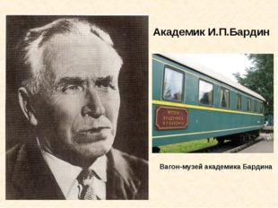 Академик И.П.Бардин Вагон-музей академика Бардина