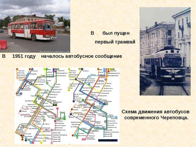 В был пущен первый трамвай В 1951 году началось автобусное сообщение Схема дв...