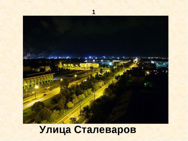1 Улица Сталеваров