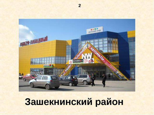 2 Зашекнинский район
