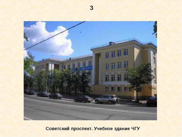 3 Советский проспект. Учебное здание ЧГУ