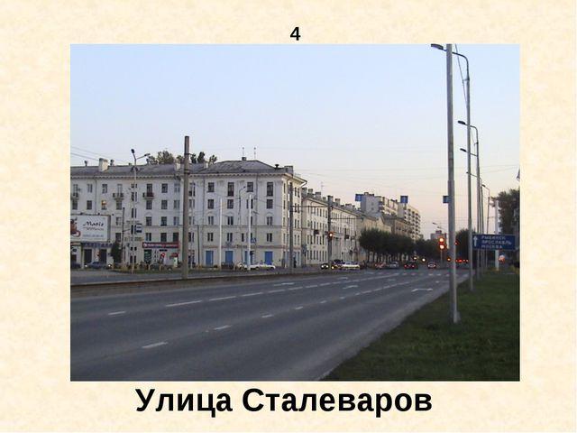 4 Улица Сталеваров
