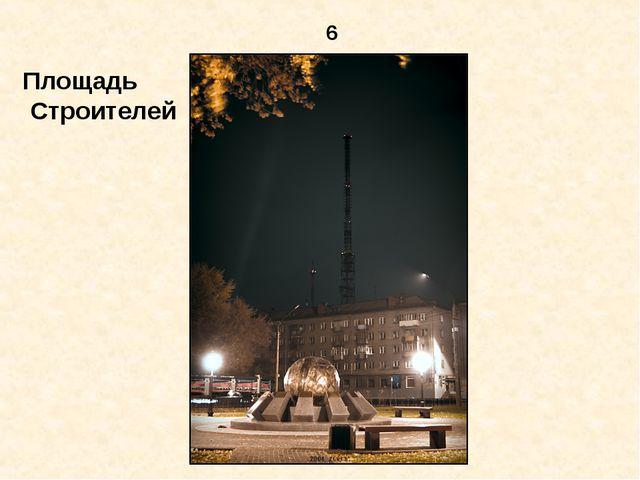 6 Площадь Строителей