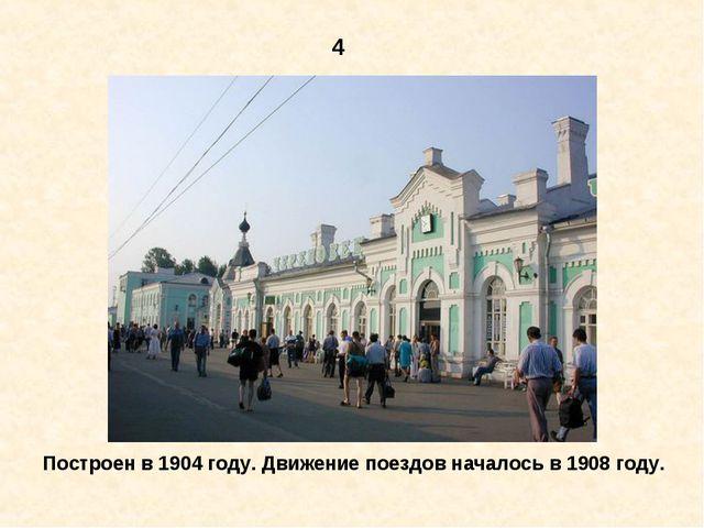 4 Построен в 1904 году. Движение поездов началось в 1908 году.