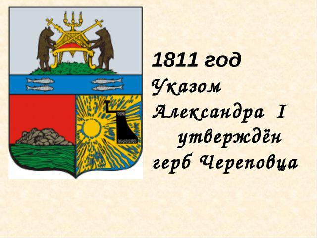 1811 год Указом Александра I утверждён герб Череповца