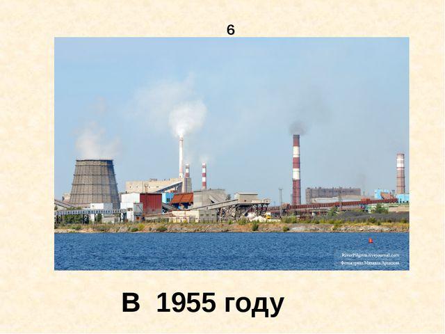 6 В 1955 году