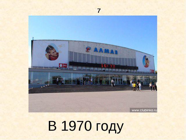 7 В 1970 году
