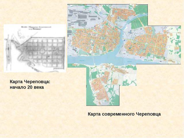 Карта Череповца: начало 20 века Карта современного Череповца