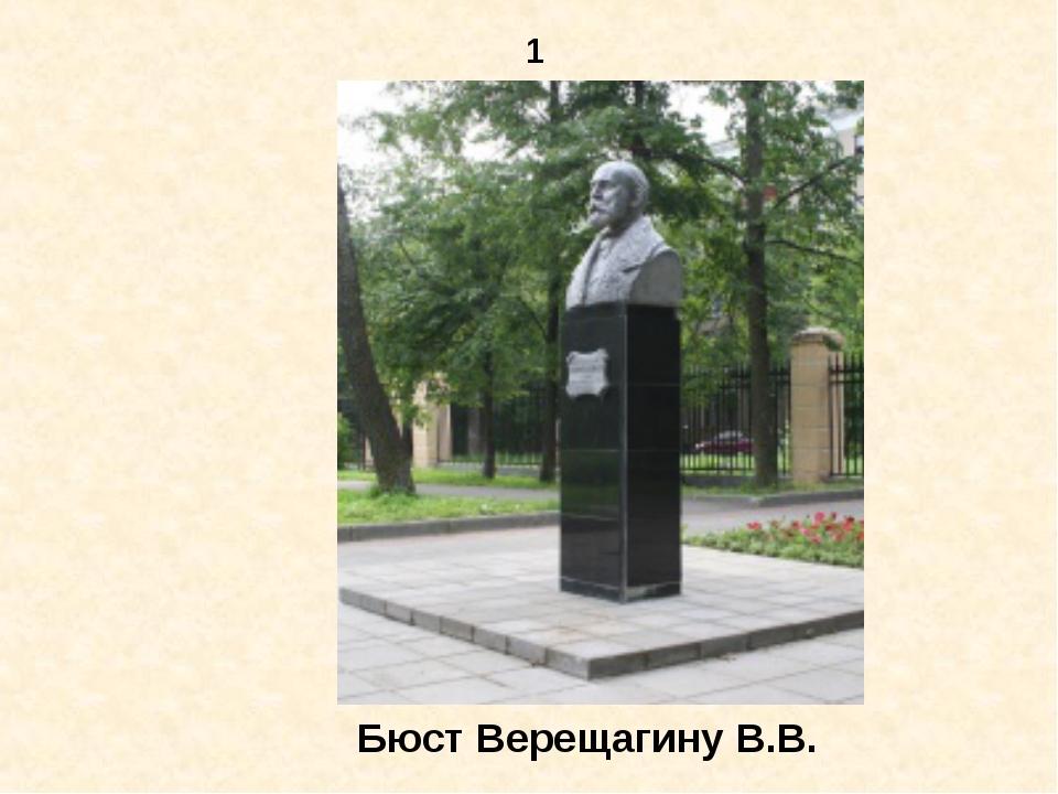 1 Бюст Верещагину В.В.