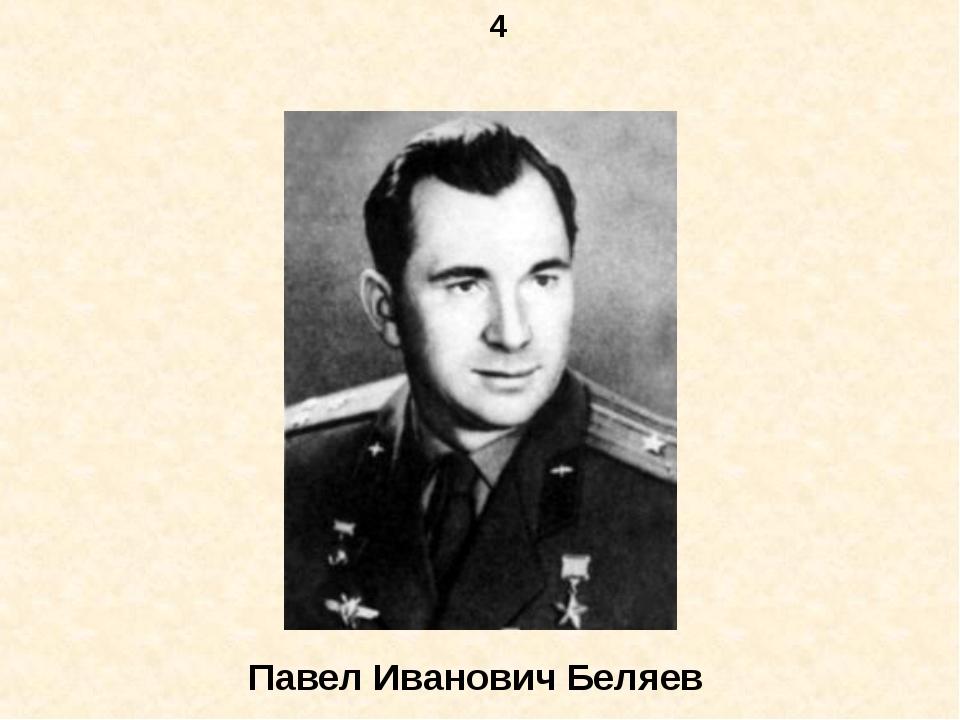 4 Павел Иванович Беляев
