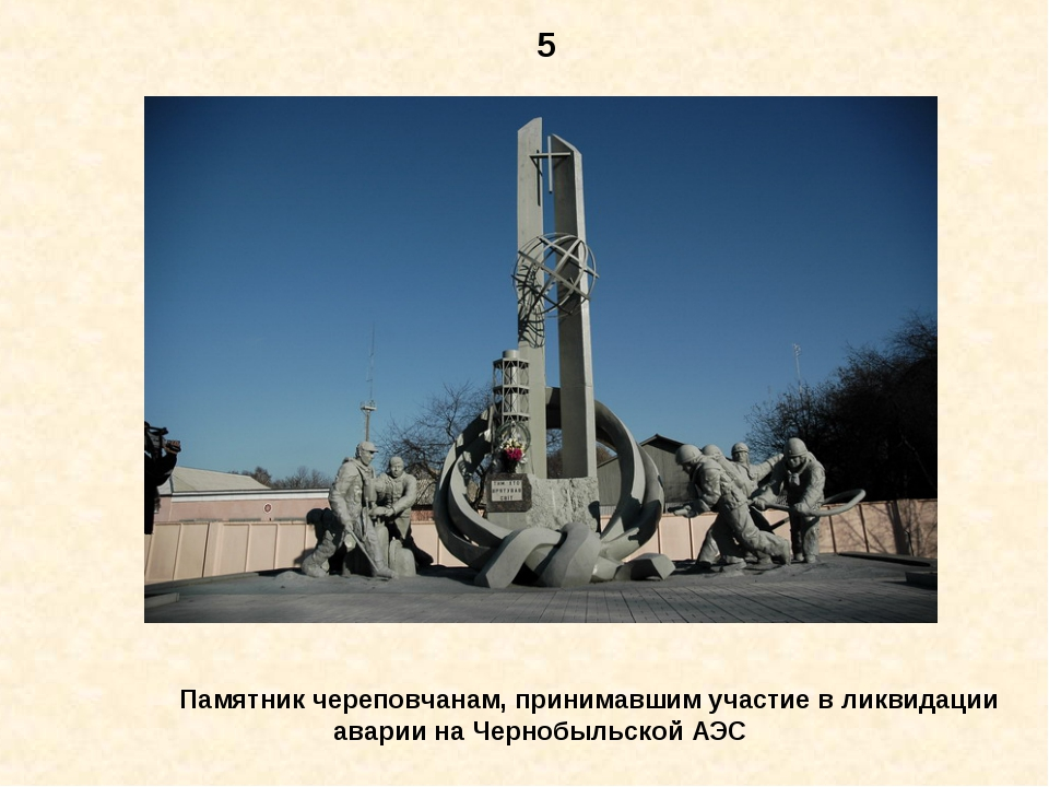 5 Памятник череповчанам, принимавшим участие в ликвидации аварии на Чернобыль...