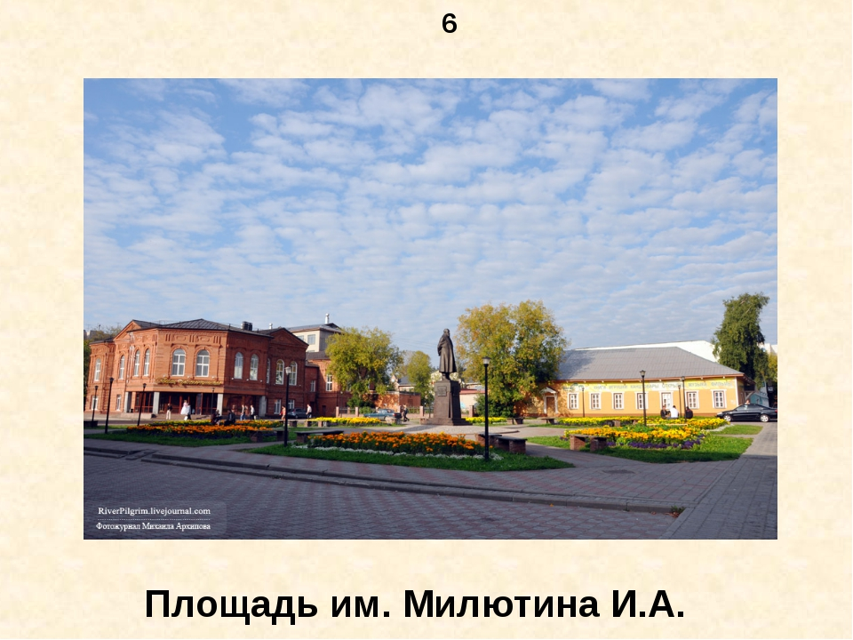 6 Площадь им. Милютина И.А.