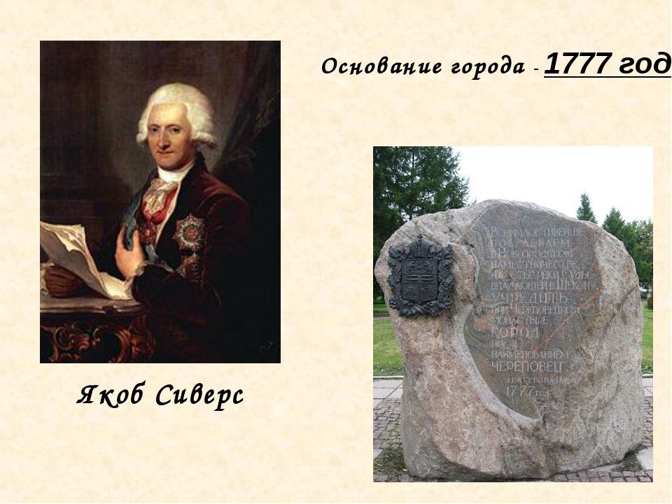 Якоб Сиверс Основание города - 1777 год