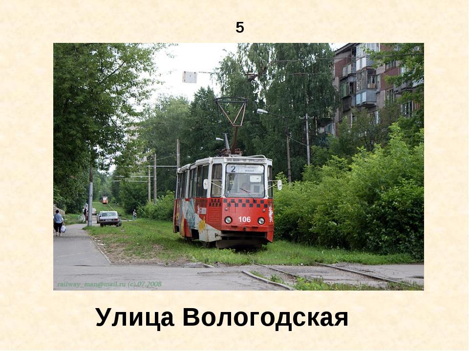 5 Улица Вологодская
