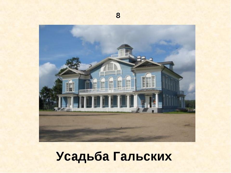 8 Усадьба Гальских