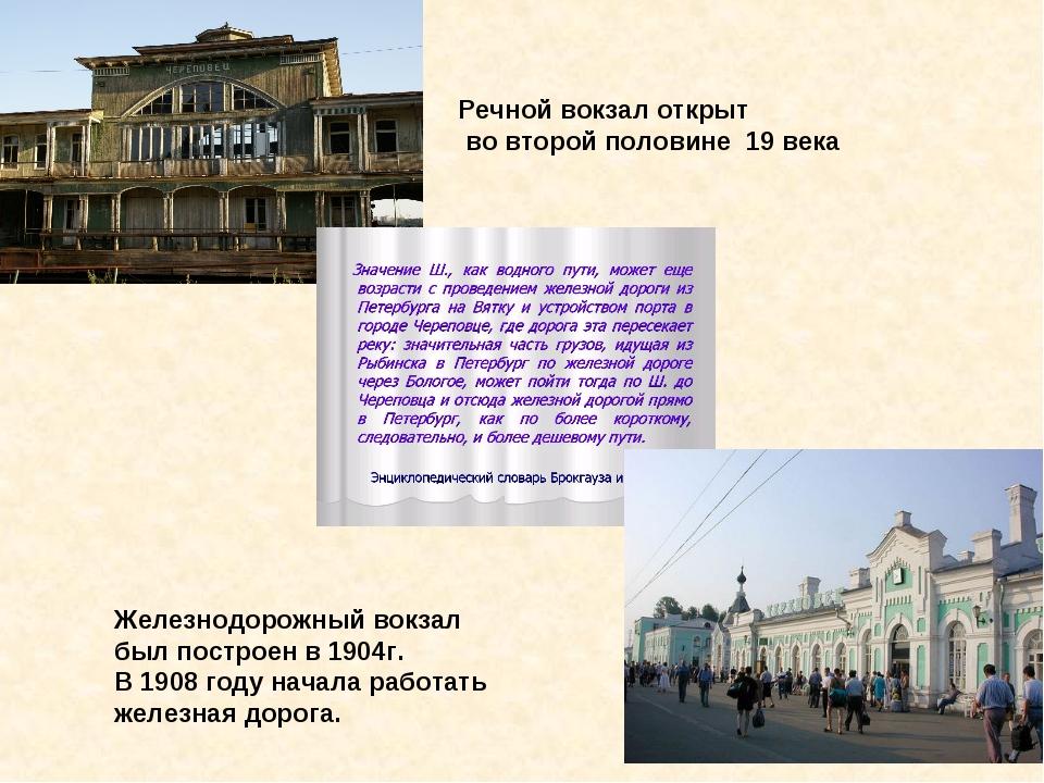 Железнодорожный вокзал был построен в 1904г. В 1908 году начала работать желе...