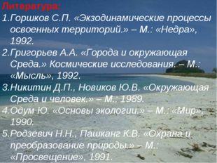 Литература: Горшков С.П. «Экзодинамические процессы освоенных территорий.» –