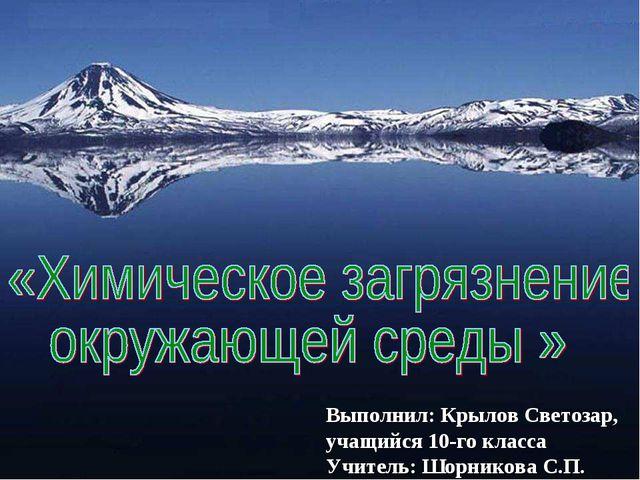 Выполнил: Крылов Светозар, учащийся 10-го класса Учитель: Шорникова С.П.