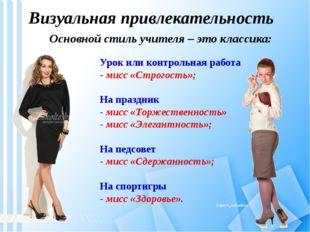 Урок или контрольная работа - мисс «Строгость»; На праздник - мисс «Торжестве