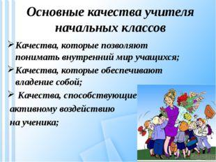 Основные качества учителя начальных классов Качества, которые позволяют поним