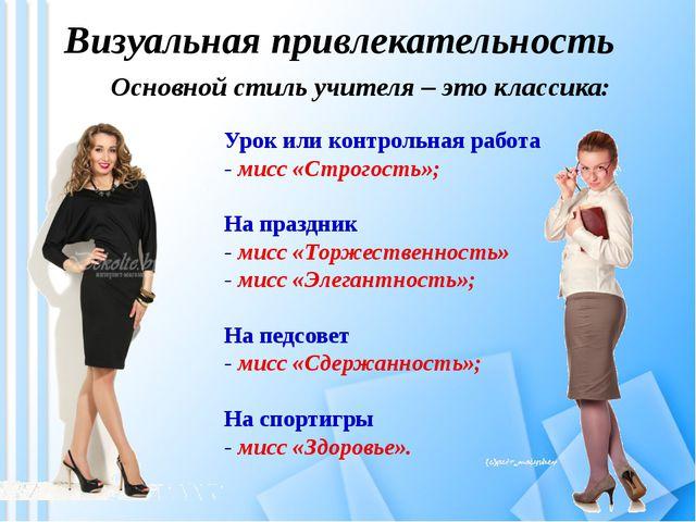 Урок или контрольная работа - мисс «Строгость»; На праздник - мисс «Торжестве...