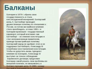 Болгария в1879г. обрела свою государственность и стала конституционной мона