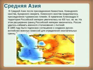 Средняя Азия В Средней Азии после присоединенияКазахстана, Кокандского ханс