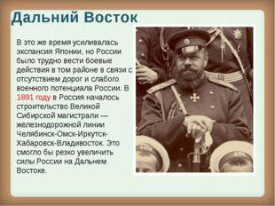 Дальний Восток В это же время усиливалась экспансия Японии, но России было тр