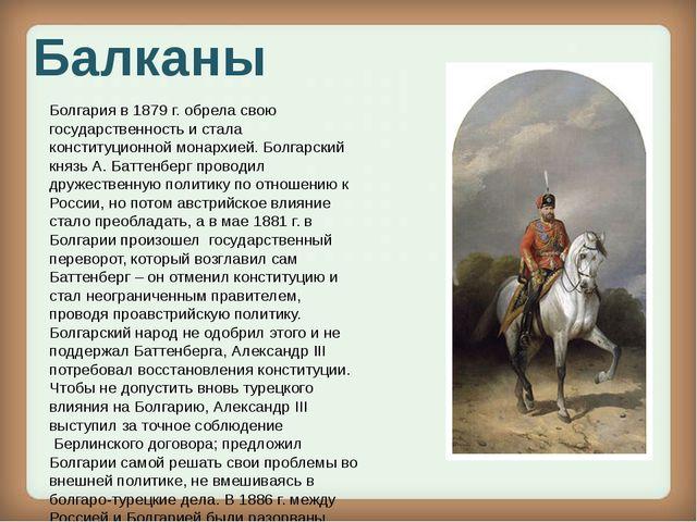 Болгария в1879г. обрела свою государственность и стала конституционной мона...