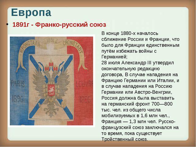 Европа 1891г - Франко-русский союз В конце1880-хначалось сближение России и...