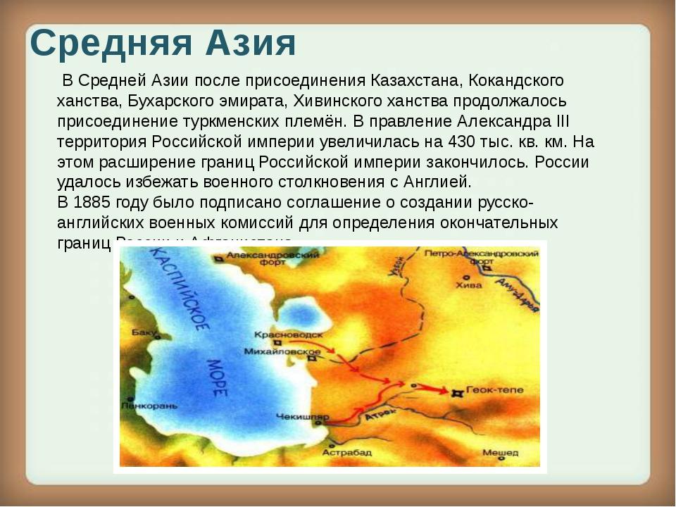 Средняя Азия В Средней Азии после присоединенияКазахстана, Кокандского ханс...