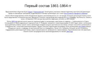 Первый состав 1861-1864 гг Вдохновителями общества былиГерцениЧернышевский