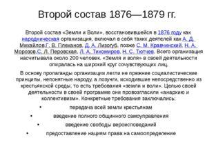 Второй состав 1876—1879 гг. Второй состав «Земли и Воли», восстановившейся в