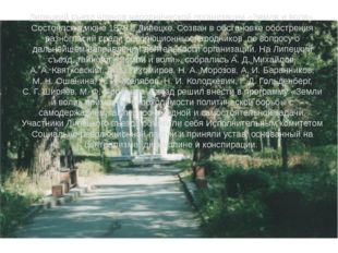 Липецкий съездчленов народнической организации «Земля и воля». Состоялся в и