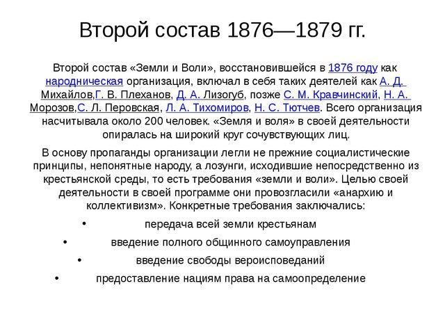 Второй состав 1876—1879 гг. Второй состав «Земли и Воли», восстановившейся в...