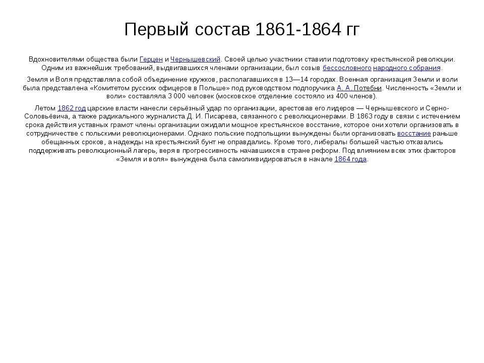Первый состав 1861-1864 гг Вдохновителями общества былиГерцениЧернышевский...
