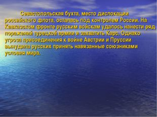 Севастопольская бухта, место дислокации российского флота, осталась под конт