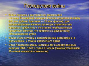 Последствия войны Война привела к расстройству финансовой системыРоссийской