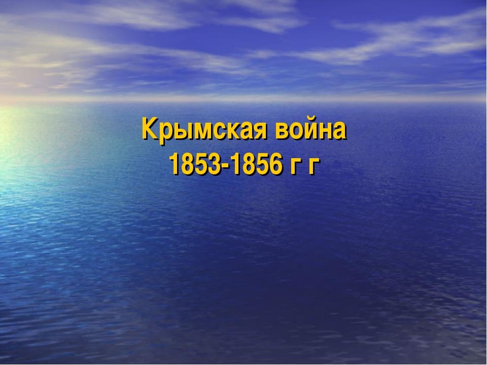Крымская война 1853-1856 г г