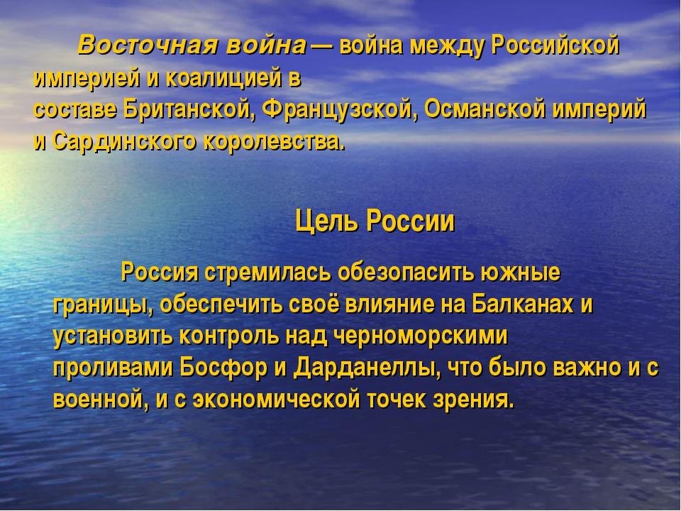 Восточная война— война междуРоссийской империейи коалицией в составеБри...
