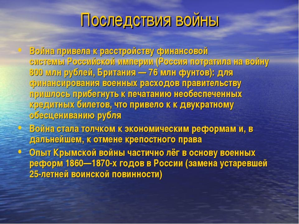 Последствия войны Война привела к расстройству финансовой системыРоссийской...