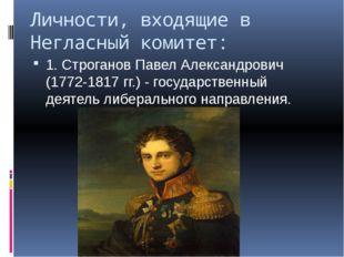 Личности, входящие в Негласный комитет: 1. Строганов Павел Александрович (177