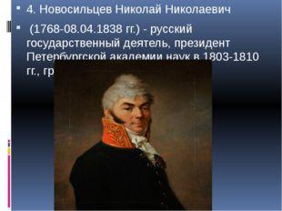 4. Новосильцев Николай Николаевич (1768-08.04.1838 гг.) - русский государств