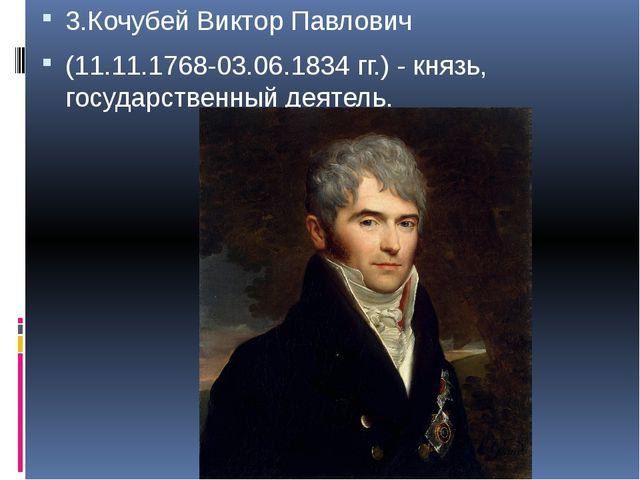 3.Кочубей Виктор Павлович (11.11.1768-03.06.1834 гг.) - князь, государственн...